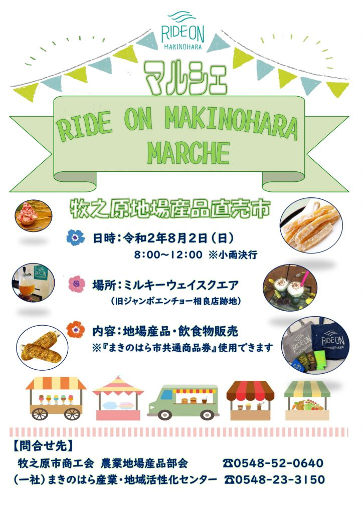 RIDE ON MAKINOHARA MARCHE〖マルシェ〗開催