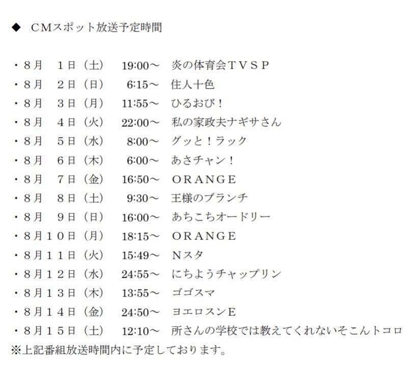 S B Sテレビ(静岡放送)にて、安心安全宣言「ウェルカム牧之原」CM放送を予定しています。