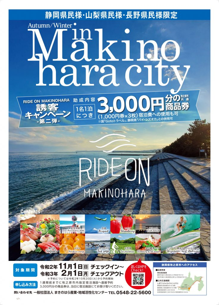 RIDE ON MAKINOHARA 誘客キャンペーン第2弾がはじまります!