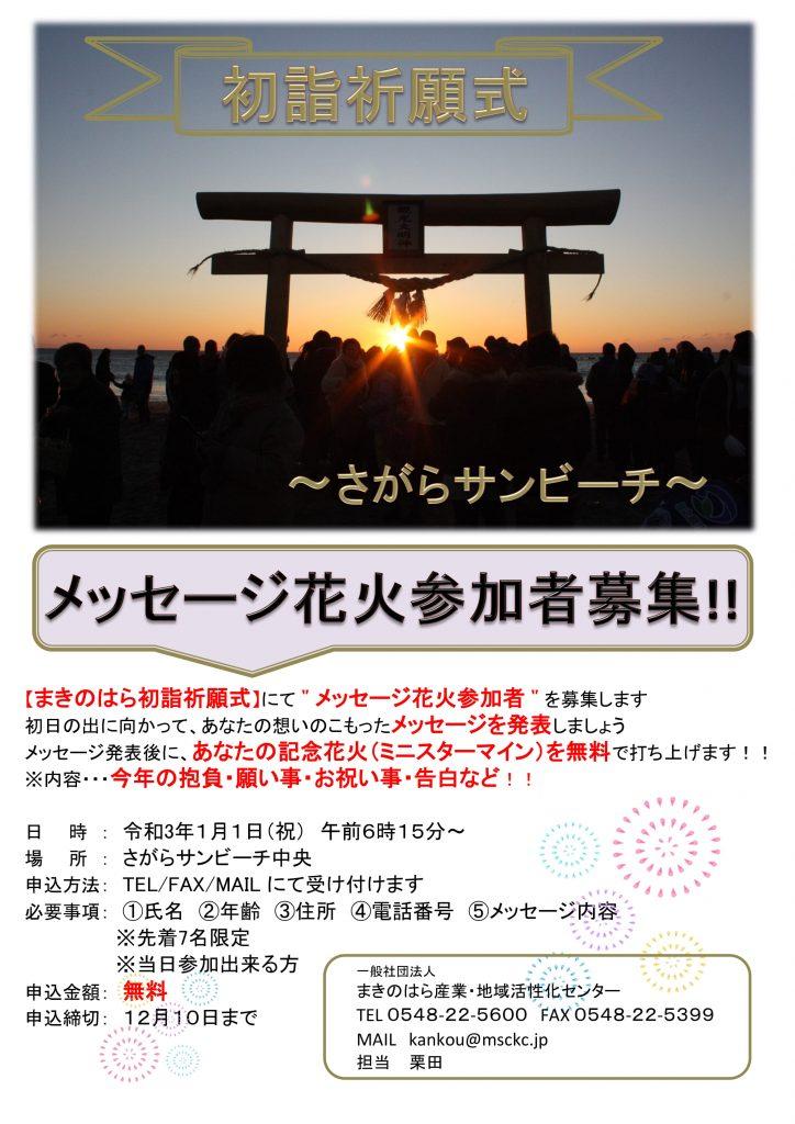 【メッセージ花火】参加者の募集開始!!