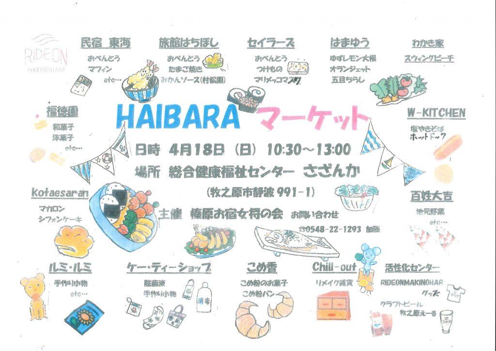 HAIBARAマーケットに出店します!