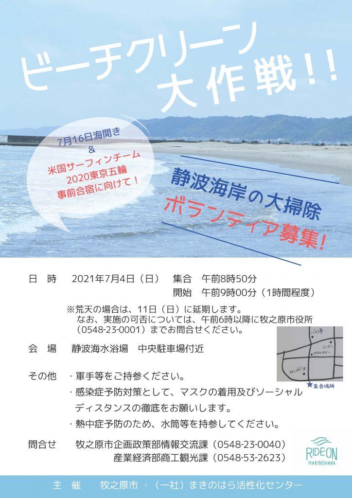 RIDE ON MAKINOHARA ビーチクリーン大作戦🌊7月11日(日)に延期します